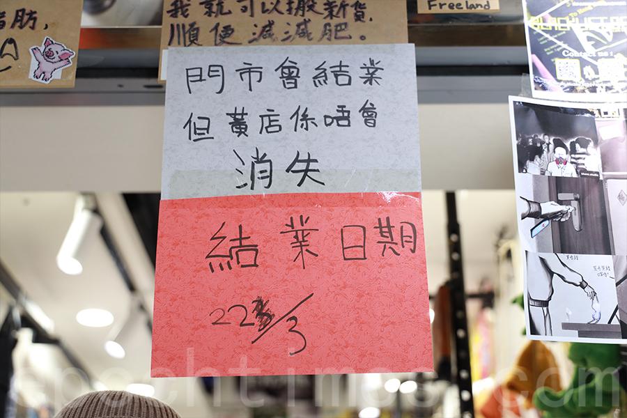 因租約期滿,小店即將搬離葵涌廣場,到旺角新店繼續經營。(陳仲明/大紀元)