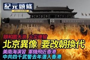 【紀元頭條】北京異像 要改朝換代