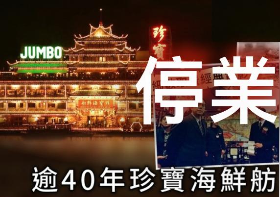 有44年歷史的海上酒家珍寶海鮮舫,位於香港仔,屬於香港旅遊地標之一。(網絡圖片)(網絡圖片)
