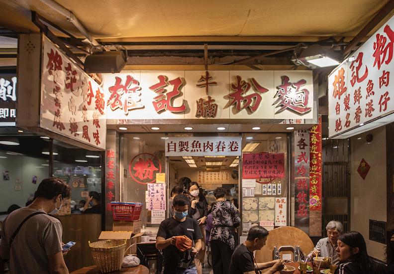 荃灣路得圍的粉麵老店「雄記粉麵」,已有30年歷史,靠自家製魚肉春卷闖出自己的一片天。粉麵、米線都是他的招牌,秘訣在於秘製辣醬和雪菜。(網頁圖片)