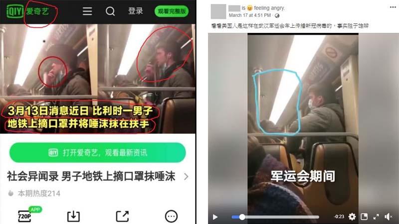 本月比利時地鐵上的一段影片,被中共五毛歪曲成「美軍去年在武漢播毒」。(網頁截圖)