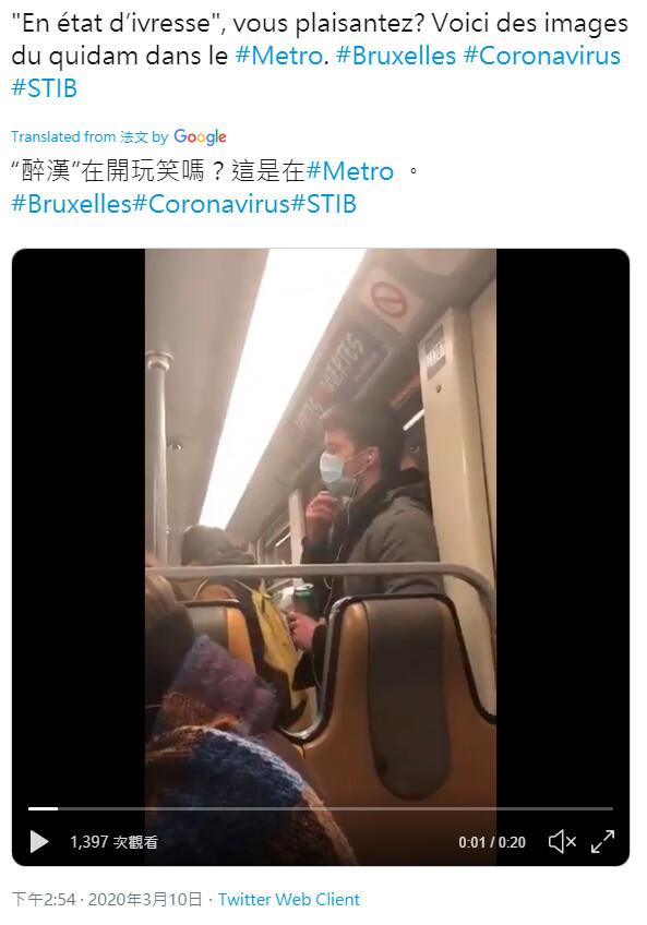該影片最早於3月10日在推特流傳,事發地點是比利時地鐵。(網頁截圖)