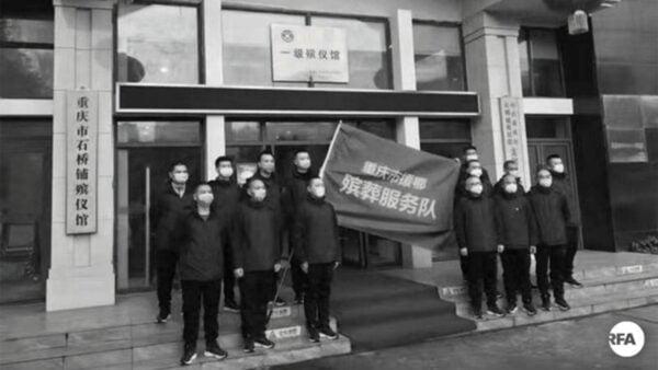 重慶早前派出「援鄂殯葬服務隊」支援武漢。(自由亞洲推特截圖)