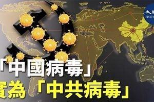 美國警惕「中共病毒」宣傳戰 中共問題成分水嶺