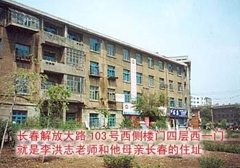 李洪志大師住在長春一個普通居民樓里。(網絡圖片)