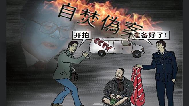 中共就在 2001 年除夕,一手編造了「天安門自焚偽案」,利用燒死人的慘劇來欺騙民眾,煽動對法輪功的仇恨。(新唐人)