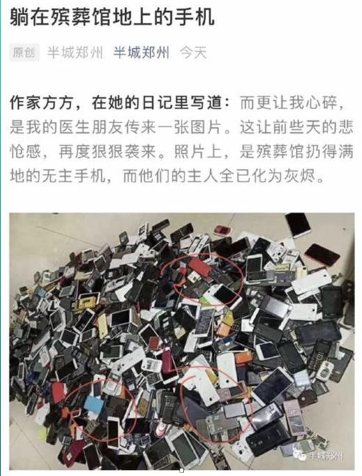 武漢女作家方方披露武漢殯葬館扔了滿地手機。(網絡截圖)