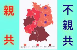 從德國疫區分佈圖  看親共與不親共明顯差異