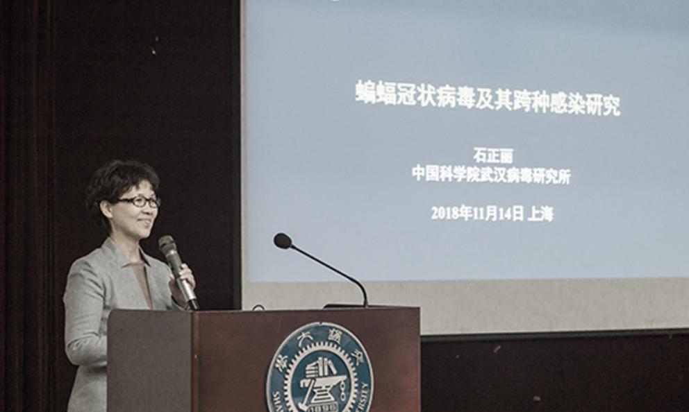 石正麗2018年11月曾在上海交通大學發表題爲《蝙蝠冠狀病毒及其跨種感染研究》的主題演講。(網絡圖片)