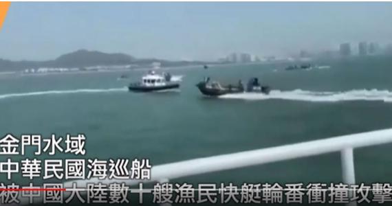 中華民國的海巡船在金門水域,被大約十多艘來自中國大陸的小型快艇包圍,並有多艘快艇輪番快速地衝撞攻擊台方的海巡船。(影片截圖)