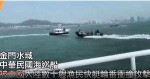 中共威脅電磁攻擊美艦  民兵船衝撞台灣海巡