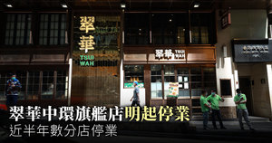 翠華中環旗艦店明起停業 近半年數分店停業