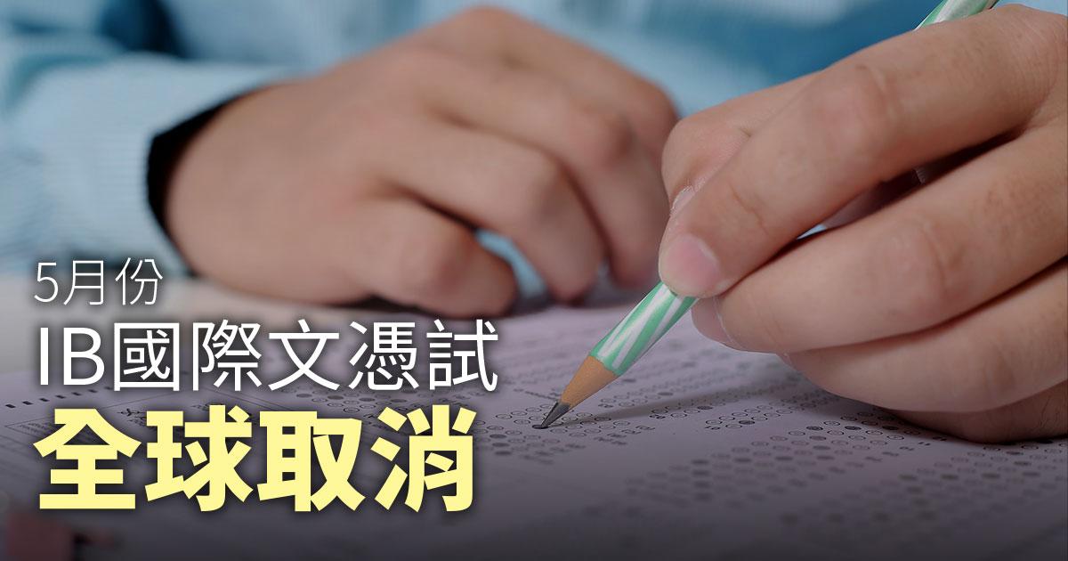 原定於今年5月舉行的IB國際文憑考試將取消。(設計圖片)