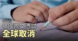 國際文憑組織IB宣佈取消5月國際文憑考試