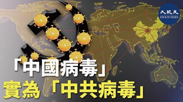 美《華郵》19日發文指,不要為病毒指責中國人民,而應指責中共,應把病毒稱為「中共病毒(CCP virus)」更準確。(香港大紀元合成)