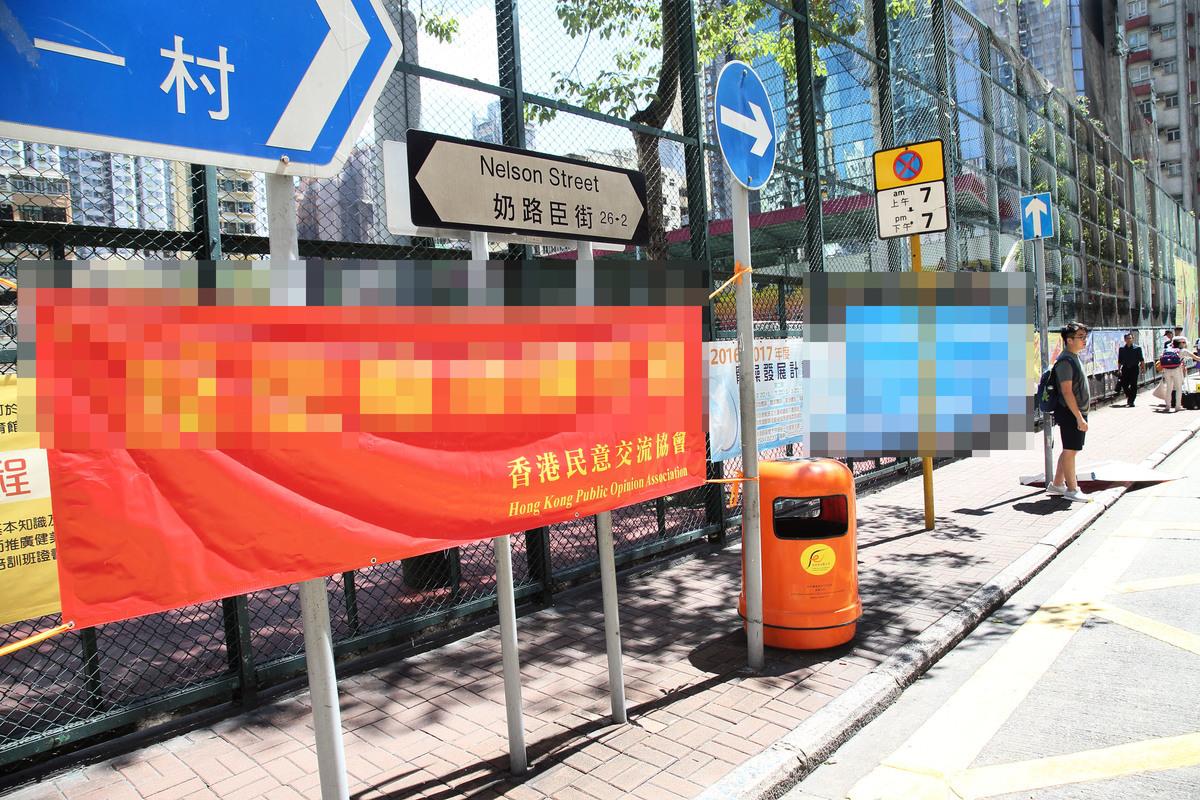 第七屆「全世界中國古典舞大賽」亞太區初賽將於8月1日,於香港麥花臣場館舉行,中共外圍組織青關會及其附屬團體自7月18日起在場外進行滋擾。自稱「香港慈愛協會」及「香港民意交流協會」的成員,22日將大型誣衊橫幅張掛在附近球場的鐵絲網上。(李逸/大紀元)
