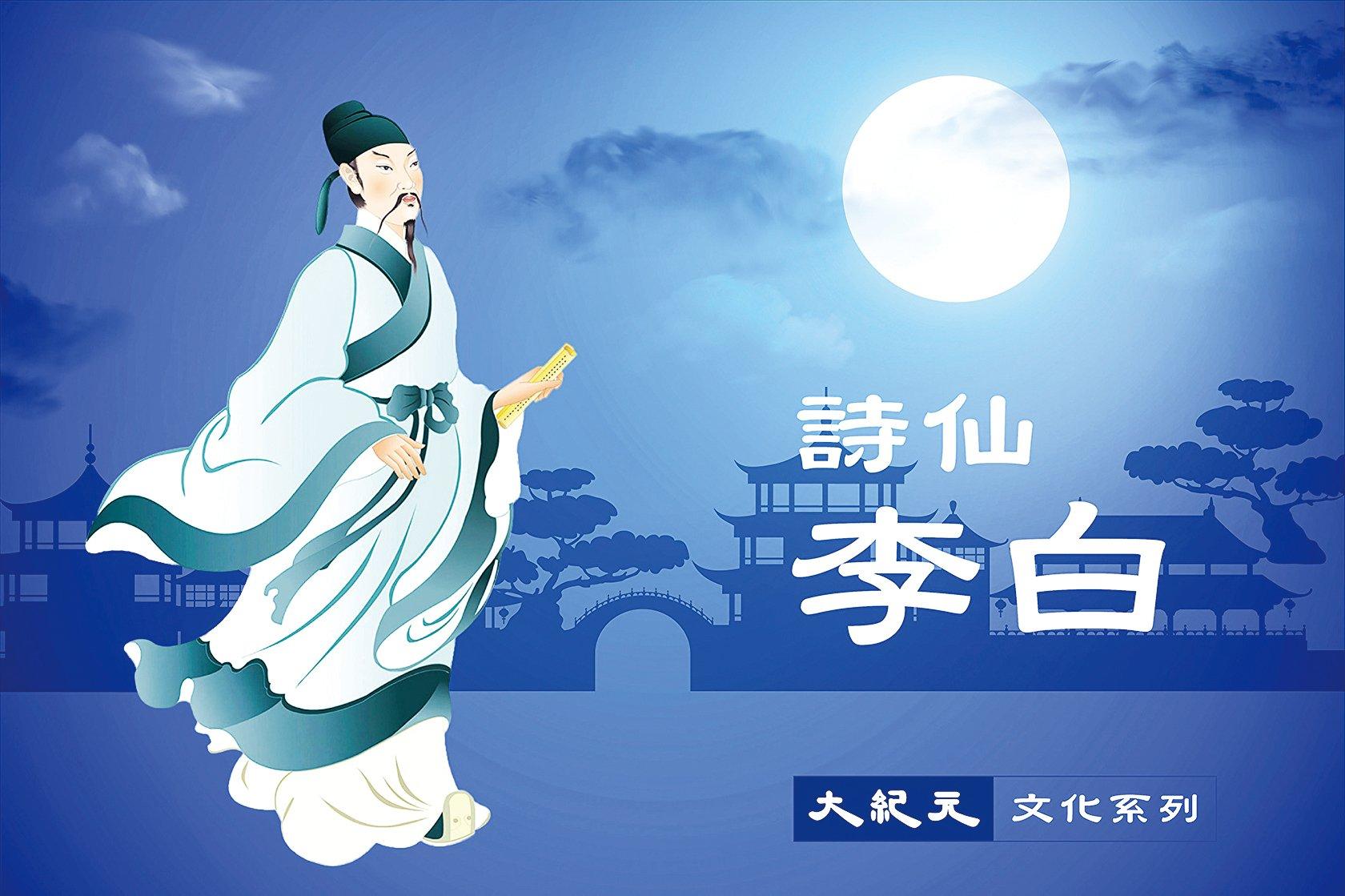 詩仙李白(大紀元製圖)