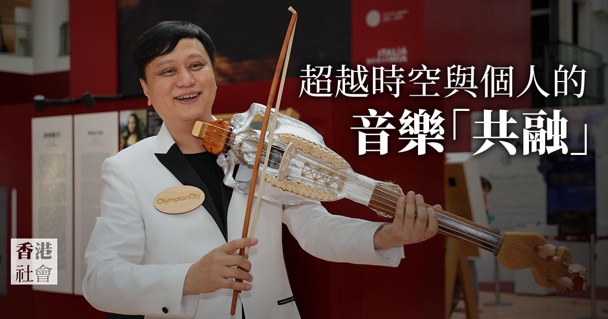 由馬頭骨製作的銀色里拉琴,是達文西設計的傑作。廖原演奏著幾百年前的樂器復原品,彷彿回到了文藝復興時代。(陳仲明/大紀元)