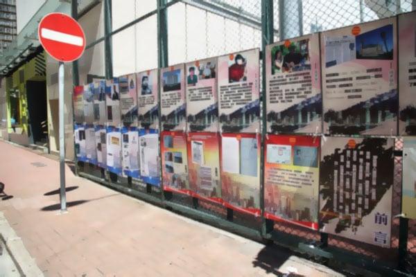第七屆「全世界中國古典舞大賽」亞太區初賽將於8月1日,於香港麥花臣場館舉行,中共外圍組織青關會及其附屬團體自7月18日起在場外進行滋擾,自稱「香港慈愛協會」及「香港民意交流協會」的成員,22日搞誣衊法輪功的所謂「圖片展」。(李逸/大紀元)