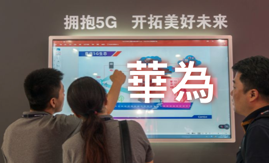People watch a screen showing information on 5G technology during the Mobile World Conference in Shanghai on June 27, 2018. (AFP/Getty Images)
