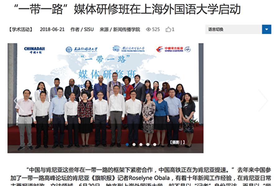 上海外國語大學有關首期「一帶一路」媒體研修班報道截圖。