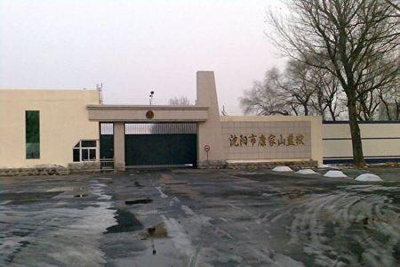 瀋陽市康家山監獄。(明慧網)