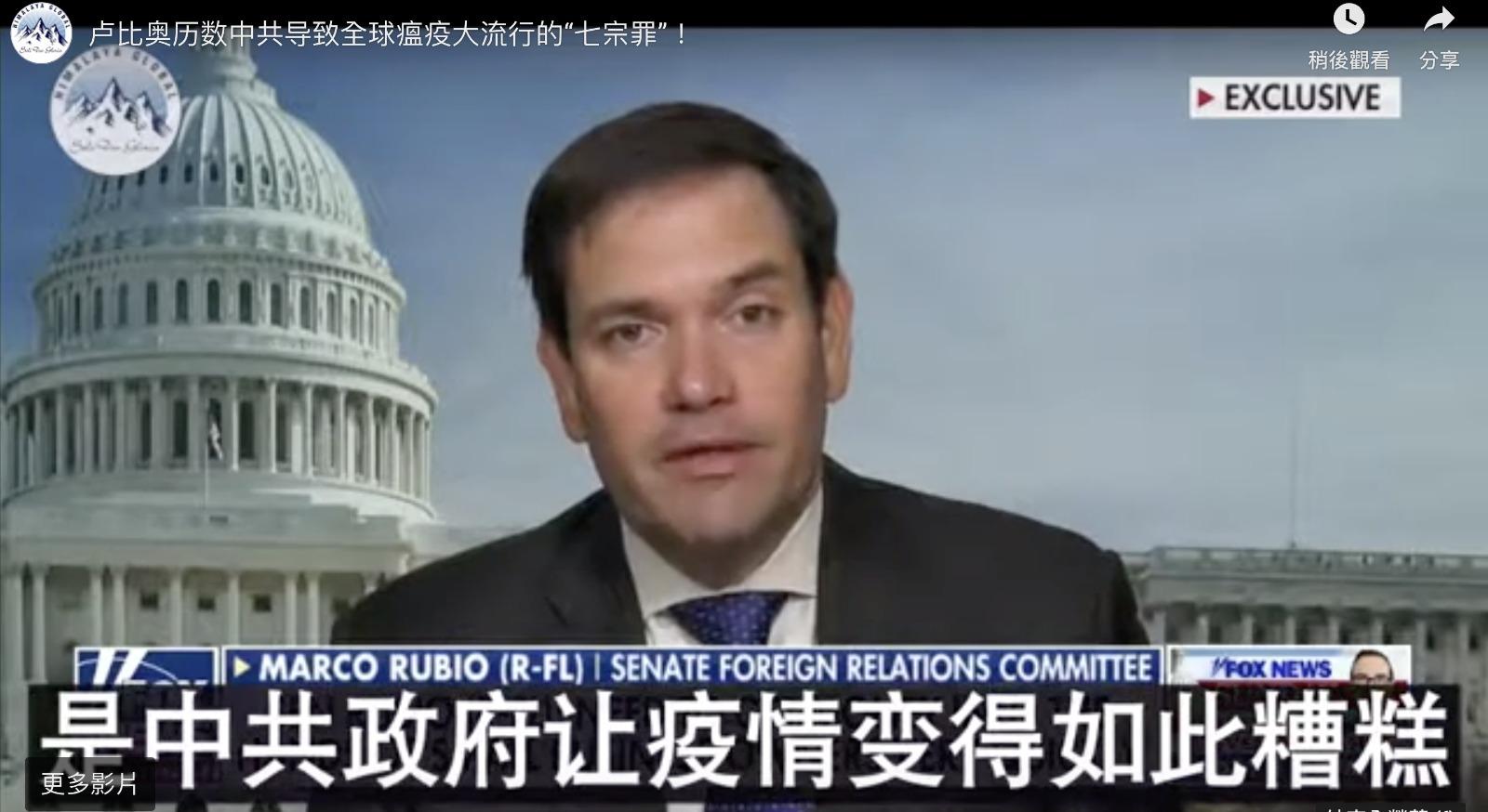 美國國會參議員魯比奧(Marco Rubio)3月22日接受媒體訪問時,歷數中共導致全球瘟疫大流行的七宗罪,並直指中共是罪魁禍首。(喜馬拉雅國際影片截圖)
