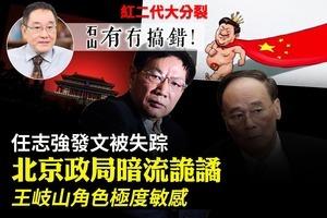 【有冇搞錯】任志強發文被失踪 北京政局暗流詭譎