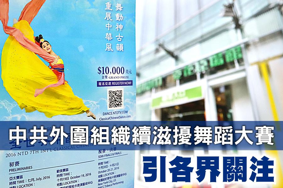 新唐人電視台即將在8月1日於香港麥花臣場館舉辦第七屆「全世界中國古典舞大賽」亞太區初賽,距離比賽不足兩星期,中共外圍組織青關會及其附屬團體自本月18日在場外進行滋擾。圖為比賽場地麥花臣場館。(宋祥龍/大紀元)