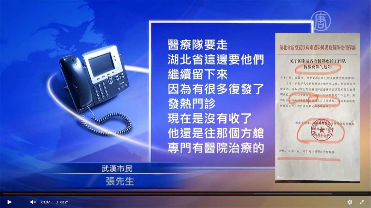 湖北官方2020年3月20日要求外地醫療隊「暫緩撤離」。有武漢市民披露,當局又開始啟動一些類似方艙醫院的場所。(影片截圖)