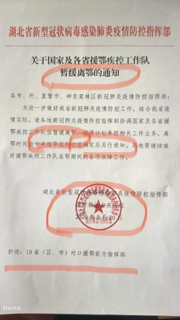 網傳湖北官方要求援鄂醫療隊暫緩撤離的通知。(網絡圖片)