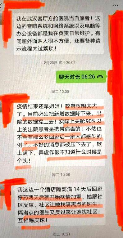 圖3:武漢一家方艙醫院的志願者2月下旬揭露數據造假(圖:微信截圖)