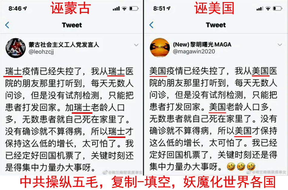 圖6:海外自媒體上,集中搜索到大量雷同的謠言,被揭露為中共五毛的統一行動,禍亂各國(圖:Twitter截圖)