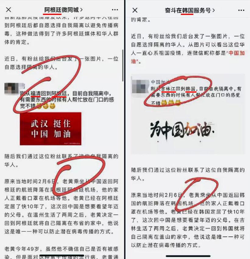 圖8:海外各國的華人社交平台上,搜索到版本統一的中共造謠文章,地名不同,其它雷同。(圖:微信截圖)