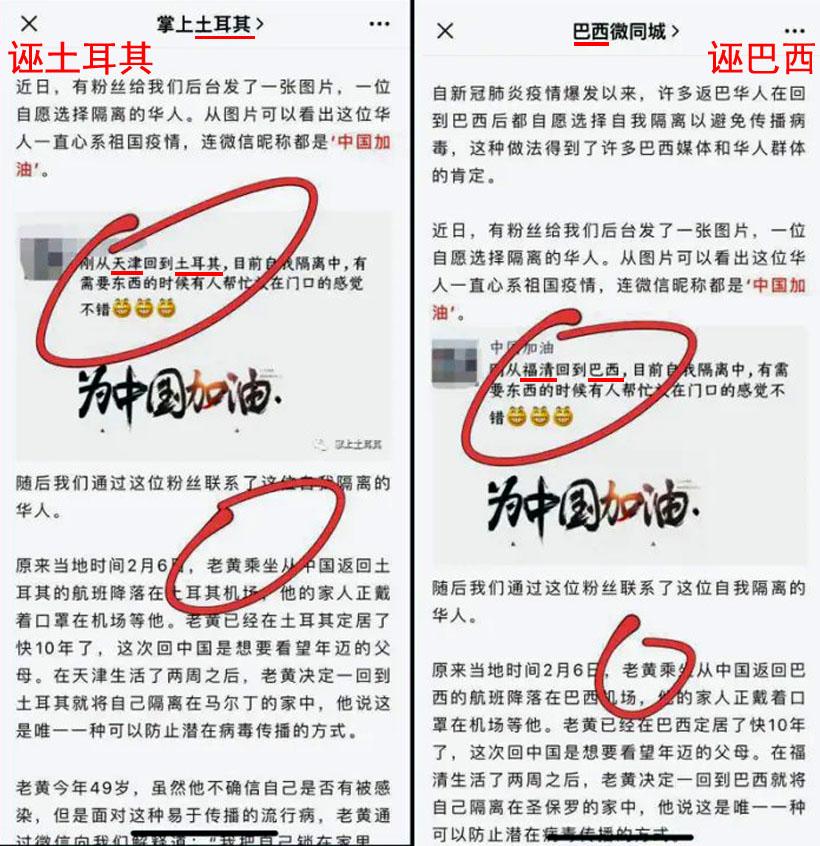 圖9:海外各國的華人社交平台上,搜索到版本統一的中共造謠文章,地名不同,其它雷同(圖:微信截圖)