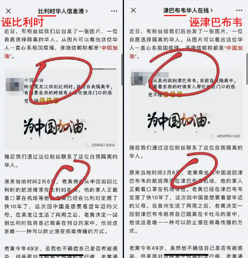 圖10:海外各國的華人社交平台上,搜索到版本統一的中共造謠文章,地名不同,其它雷同(圖:微信截圖)