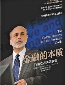 路透推薦的金融書籍《金融的本質:伯南克四講美聯儲》(網路圖片)
