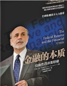 值得深讀的10本金融書籍