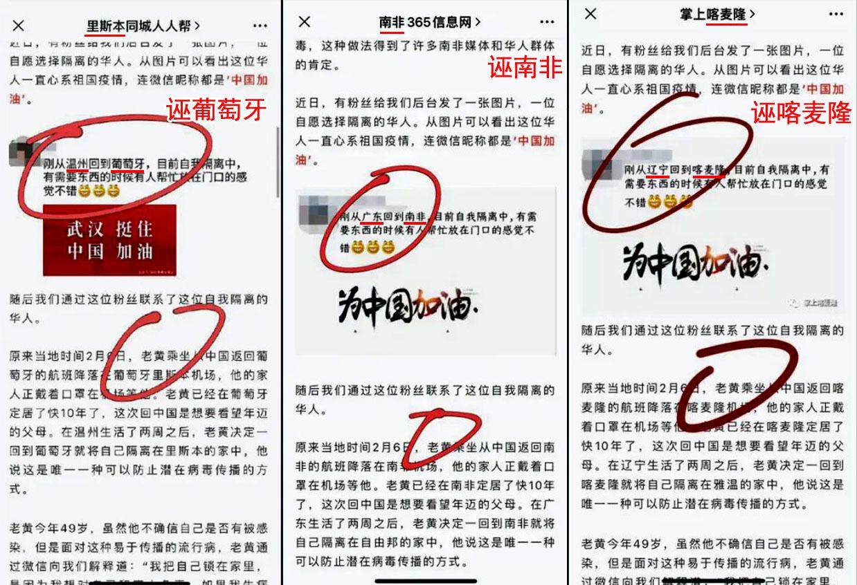 圖11:海外各國的華人社交平台上,搜索到版本統一的中共造謠文章,地名不同,其它雷同(圖:微信截圖)