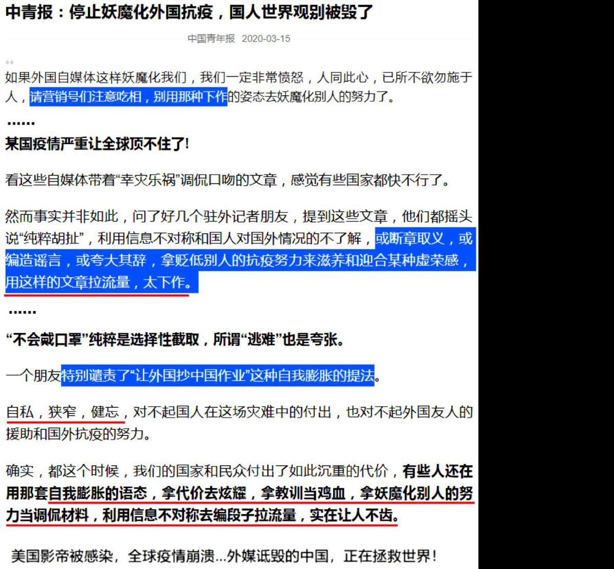 圖13:3月15日,中青報《停止妖魔化外國抗疫》的升級版,痛斥造謠的五毛下作,為掙錢無所不為。(圖:中青報官網截圖)