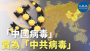 「中共病毒」肆虐  全球反共大潮起