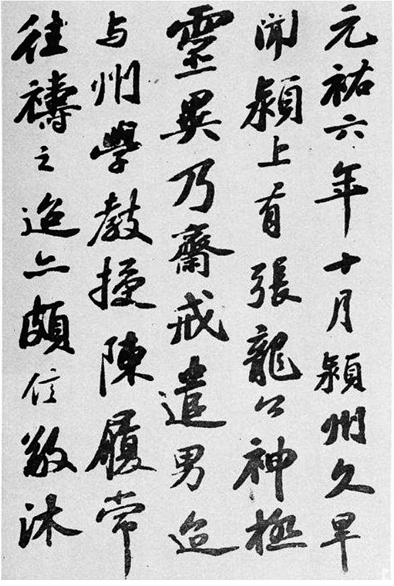 蘇東坡在《潁州禱雨詩》中寫到,他聽歐陽修說,潁上縣內有一間張龍公神祠極為靈驗。圖為蘇東坡所書寫的《潁州禱雨詩》局部(公有領域)