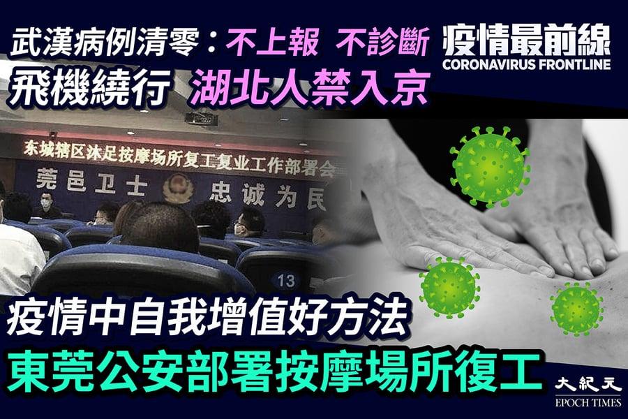 【3.25疫情最前線】東莞公安部署按摩場所復工 疫情中自我增值好方法
