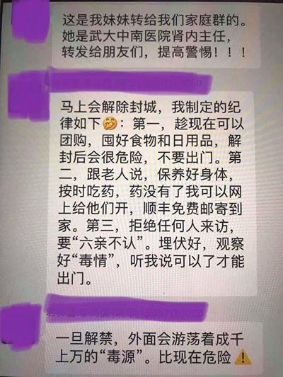 武漢醫生給家人發解封警告。(網絡圖片)
