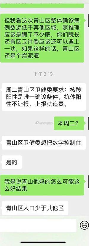 3月19日,微信聊天截圖,武漢青山區一位女志願者的記錄,目前她已經收到青山區有關機構要求她刪除信息的通知。(網絡圖片)
