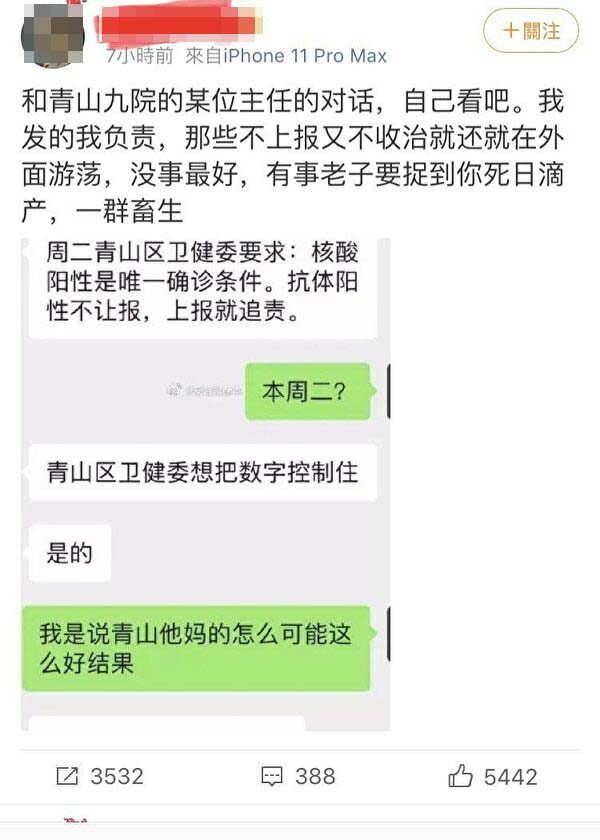 武漢網民聊天截圖。