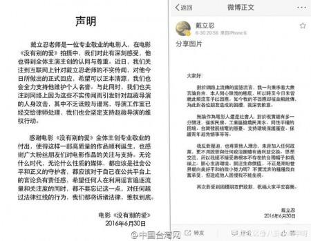 針對網絡上「文革」式的攻擊,趙薇《沒有別的愛》工作室曾在微博上發表聲明回擊,戴立忍本人也聲明予以正面回憶。(網絡圖片)