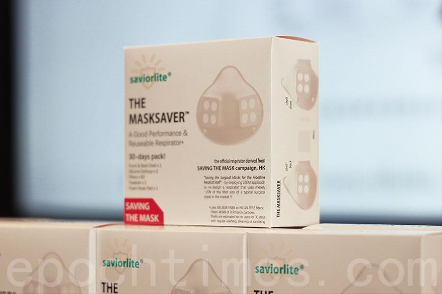 「The MaskSaver」口罩套裝包含1個防疫可重用口罩及60個濾芯,以每日更換2片濾芯計,足以使用一個月。(陳仲明/大紀元)