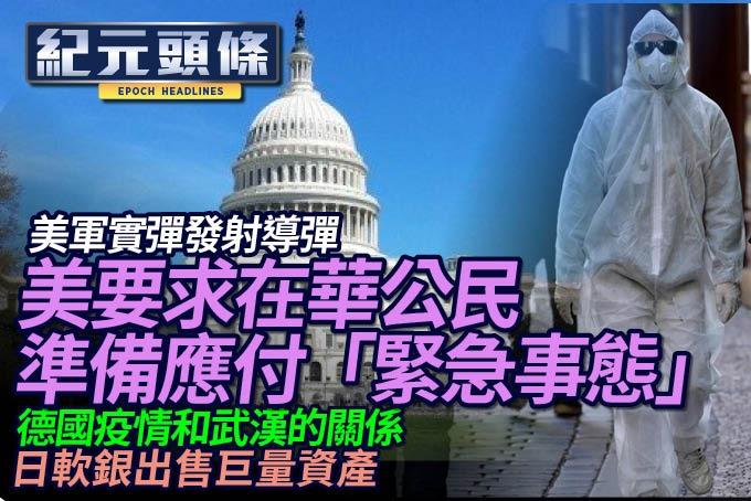 【紀元頭條】美要求在華公民準備應付「緊急事態」