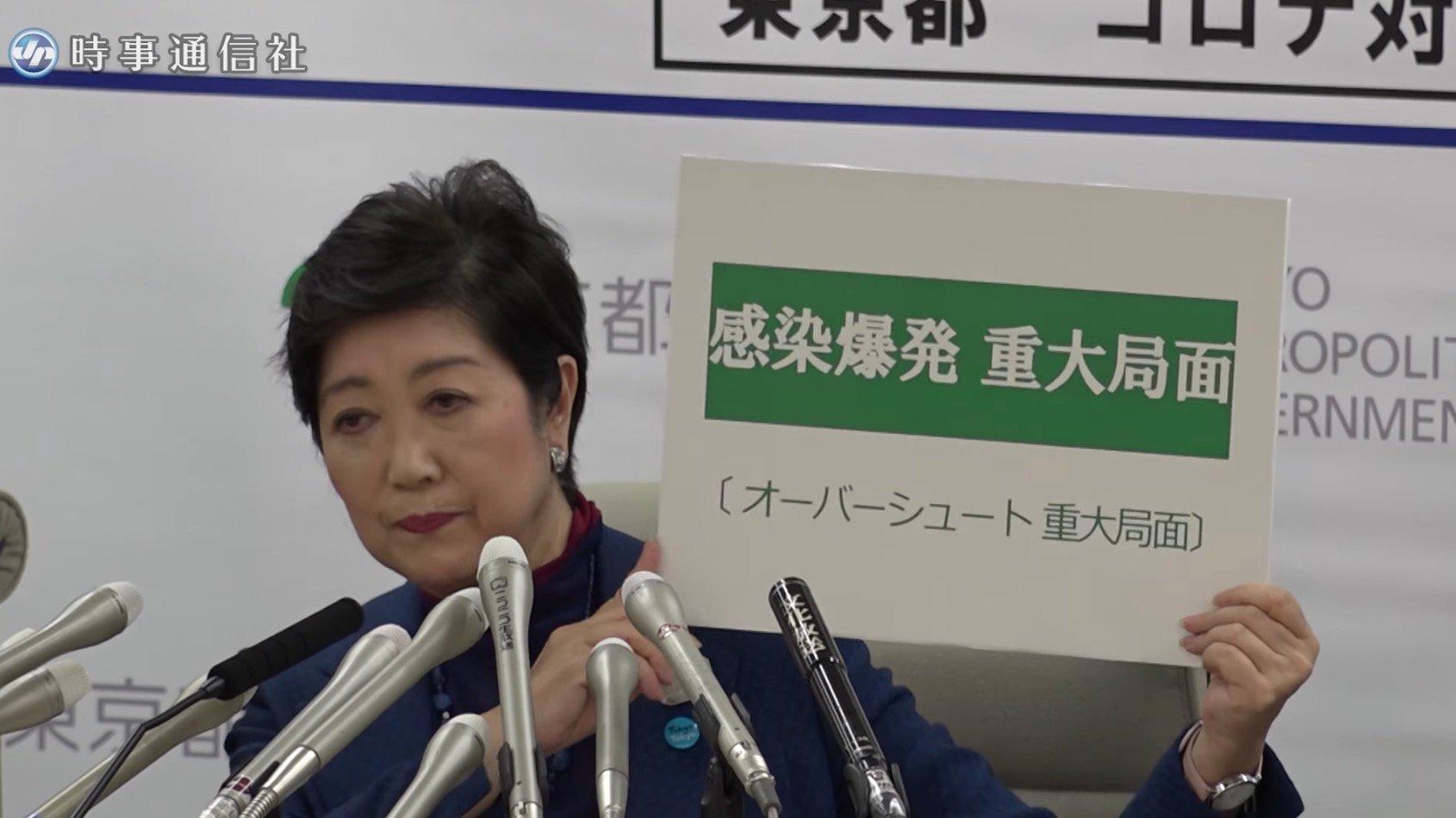 25日東京單日感染人數創新高,達41人。當晚,東京都知事小池百合子舉行緊急記者會,稱目前是「防止感染爆發的重要局面」,呼籲民眾本週末避免不必要的外出。(視頻截圖)